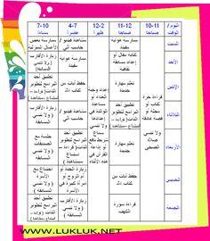 ღ ღ أفكار ممتازة لاستغلال الإجازة الصيفيـة ++ جدول لتنظيم الوقت يـلا شـاركـونـاღ ღ - منتديات الجلفة لكل الجزائريين و العرب