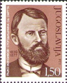 Yugoslavia Stamp - Rayko Zhinsifov