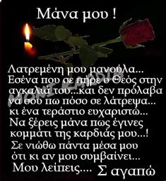 JkL Greek Quotes, Wisdom, Humor, Humour, Funny Photos, Funny Humor, Comedy, Lifting Humor, Jokes