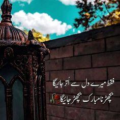 Love Quotes In Urdu, Urdu Love Words, Poetry Quotes In Urdu, Urdu Poetry Romantic, Love Poetry Urdu, Urdu Quotes, Quotations, Islamic Quotes, Love Poetry Images