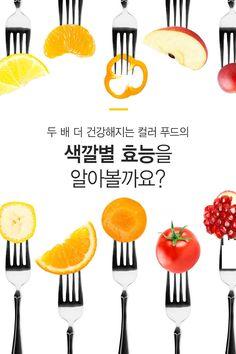 컬러푸드 | midari82 | Vingle | 건강 정보,음식,Did You Know?,피트니스,자기 계발