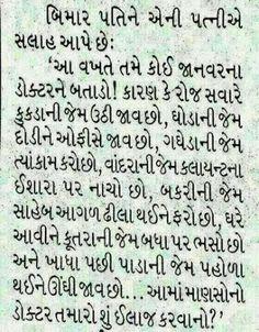 Gujarati Jokes Books Pdf