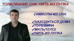 Нить из пупка. ТОЛКУЮ СНЫ СЕГОДНЯ - выпуск 20. Алексей Юз 21/07/16
