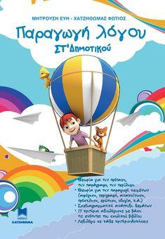 Special Education, My Life, Greek, Teacher, Activities, Writing, Words, School, Image