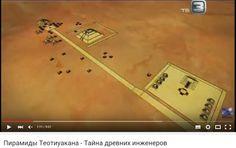 Пирамиды Теотиуакана - Тайна древних инженеров