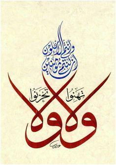 Âl-i İmrân Sûresi 139. Âyet-i Kerîme; {(Ey Mü'minler!) Gevşemeyin ve hüzünlenmeyin. Eğer (gerçekten) iman etmiş kimseler iseniz üstün olan sizlersiniz.}