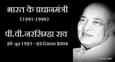 पी.वी.नरसिम्हा राव | P. V. Narasimha Rao