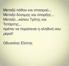 Greek quotes Poetry Quotes, Wisdom Quotes, Words Quotes, Life Quotes, Sayings, Quotes Quotes, Small Words, Love Words, Favorite Quotes