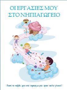 Shape Posters, End Of School Year, Kindergarten, Crafts For Kids, Clip Art, Shapes, Education, Spring, Crafts For Children