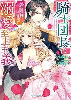 Smut Manga, Manhwa Manga, Manga Art, Manga Anime, Anime Couples Drawings, Anime Couples Manga, Cute Anime Couples, Shojo Scan Vf, Familia Anime