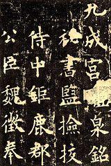九成宮醴泉銘 by 欧陽詢 Ouyang Xun