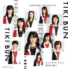 Morning Musume.'14's 57th SingleTIKI BUN / Shabadaba Doo~ /...