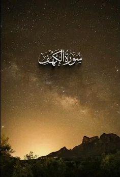 Quran Quotes Love, Quran Quotes Inspirational, Islamic Love Quotes, Islamic Images, Islamic Videos, Islamic Pictures, Quran Surah, Islam Quran, Beautiful Quran Verses