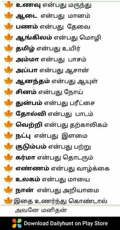 Tamil Astrology, Devotional Quotes, Motivational, Exercise, Album, Face, Books, Amigurumi, Ejercicio