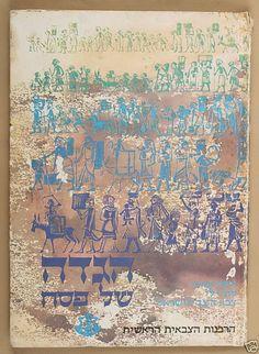 Passover Pesach IDF Haggadah Book Hagadah w Antique Painting ...