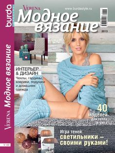 Журналы Verena, «Сабрина… – Home Decor Wholesalers Crochet Book Cover, Crochet Books, Knit Crochet, Crochet Hats, Knitting Magazine, Crochet Magazine, Diana, Knitting Books, Book And Magazine