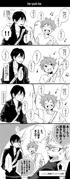 「【腐】HQログ」/「つぐ」の漫画 [pixiv]