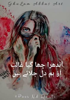 You are in the right place about Poetry for him Here we offer you the most beautiful pictures about the Poetry tips you are looking for. When you examine the part of the picture you can get the massag Poetry Wallpaper, Sad Wallpaper, Urdu Quotes Islamic, Poetry Prompts, Image Poetry, Teaching Poetry, Romantic Words, Urdu Love Words, Dslr Background Images