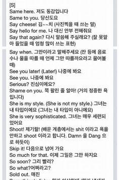 Korean Phrases, Korean Quotes, Korean Words, English Study, English Words, Learn English, How To Speak Korean, Learn Korean, Learn Hangul