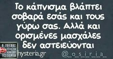 Greek Memes, Funny Greek Quotes, Funny Cute, The Funny, Hilarious, Laughing Quotes, Funny Memes, Jokes, Sarcastic Humor