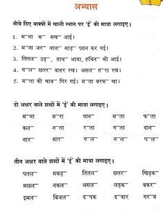 12 Best Hindi Reading Images Hindi Worksheets Learn Hindi Learn