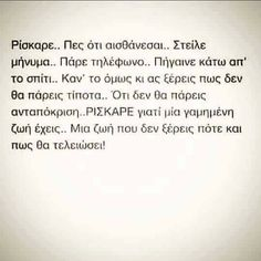 Ideas For Quotes Greek Feelings - New Ideas Happy Quotes, True Quotes, Best Quotes, Funny Quotes, Old Quotes, Quotes For Him, Quotes To Live By, Coffee Quotes Sarcastic, Greece Quotes