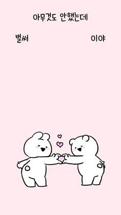 Cute Pastel Wallpaper, Normal Wallpaper, Kawaii Wallpaper, Rabbit Wallpaper, Bear Wallpaper, Love Wallpaper, Cute Wallpaper Backgrounds, Wallpaper Iphone Cute, Cute Cartoon Wallpapers