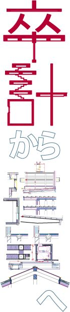 せんだいデザインリーグ  2012卒業設計日本一決定戦