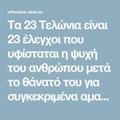 Τα 23 Τελώνια είναι 23 έλεγχοι που υφίσταται η ψυχή του ανθρώπου μετά το θάνατό του για συγκεκριμένα αμαρτήματα Greek Quotes, Cute Quotes, Wise Words, Prayers, Religion, Faith, Life, Orthodox Christianity, Angels