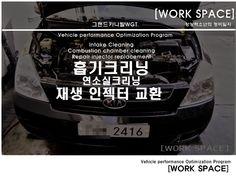 [WORK SPACE]           상상력소년의 정비일지: WORK LOG: 2014.12.20 차량성능 최적화 프로그램 Vehicle perform...