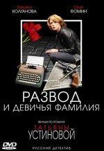 сериал Развод и девичья фамилия '2005