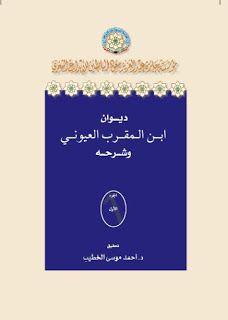 مكتبة لسان العرب: ديوان ابن المقرب العيوني وشرحه - د. أحمد موسى الخط...