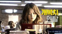 Korean Movie 열정 같은 소리 하고 있네 (2015) 캐릭터 예고편 (Character Trailer)
