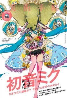雑誌|表紙.JP