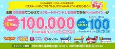 Ponta会員IDとリクルートIDをコネクトしてPontaポイントをもらおうキャンペーン