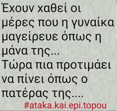 Funny Statuses, Greek Quotes, Just Smile, Stupid Funny Memes, Funny Moments, Sarcasm, Jokes, Lol, Sayings