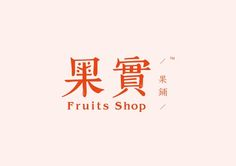 "Mintbrand Design ""Fruits shop sells exquisite fruit and..."