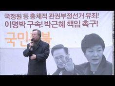 민변 이석범 부회장, '박근혜 당선 무효! 이명박 구속! 규탄 발언
