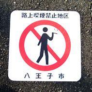八王子市/路上喫煙禁止地区表示シート