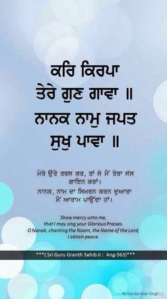 That I may sing Your Glorious Praises. Sikh Quotes, Gurbani Quotes, Indian Quotes, Punjabi Quotes, Truth Quotes, Quotes About God, Qoutes, Guru Granth Sahib Quotes, Sri Guru Granth Sahib