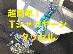 編み物ができなくても OK♡三つ編みやヒモの結び方で作る「Tシャツヤーン」の小物 - LOCARI(ロカリ)