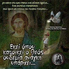 Ένας φύλακας άγγελος στον αγώνα μας... Gods Love, My Love, Perfect Word, Orthodox Christianity, Greek Quotes, Christian Faith, Believe, Prayers, Religion