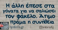 Funny Greek, Color Psychology, Try Not To Laugh, Greek Quotes, True Words, Funny Pictures, Funny Quotes, Hilarious, Lol