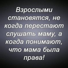 Cute Inspirational Quotes, Wise Quotes, Amazing Quotes, The Words, Russian Quotes, Meaning Of Life, Smart People, Motivation, Self Development