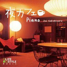 RoseLoveお勧めのBGM(^^♪ (2014/05/03更新)◇マスカレード /榊原大(「夜カフェ~Piano」より)
