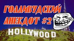 Голливудский анекдот #2