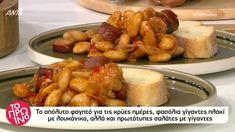 Ο Βασίλης Καλλίδης μαγειρεύει φασόλια γίγαντες πλακί με λουκάνικο και πρωτότυπη χωριάτικη με γίγαντες! Greek Recipes, Kai, Sausage, Sweet Home, Chicken, Videos, Food, House Beautiful, Sausages