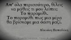 αλκυονη παπαδακη στιχακια - Αναζήτηση Google I Love You, My Love, Greek Quotes, My Memory, Little Star, True Stories, Texts, Tattoo Quotes, Literature