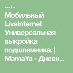 Мобильный LiveInternet Универсальная выкройка подшлемника. | MamaYa - Дневник MamaYa |