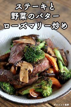 ダイエット食事・ステーキと野菜のバターローズマリー炒め・このレシピはグルテンフリー、ケトジェニックと糖質オフです。糖質は7g以下です。このレシピを参考に料理を作れば、必要以上に糖質量をオーバーしてしまうことはありませんし、安心して糖質制限ダイエットを続けることが出来ます! Home Recipes, Asian Recipes, Cooking Recipes, Party Catering, Broccoli Beef, Low Carb Keto, Food Plating, Japanese Food, Gluten Free Recipes